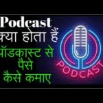 Podcast meaning in hindi | what is podcast | podcast se paise kaise kamaye